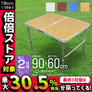 レジャーテーブル ピクニックテーブル アルミテーブル キャンプ アウトドア用 折りたたみテーブル 2段階 90cm|tantobazarshop