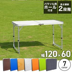 [送料無料/即日発送]  足の長さは3段階に調節可能!折り畳み式アルミテーブル 幅120cmです。 ...