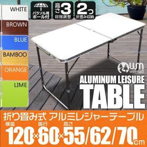 アルミテーブル レジャー用 折りたたみ式 アウトドア用 テーブル レジャー パラソル穴付 幅120cm