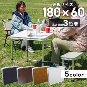 レジャーテーブル ピクニックテーブル アルミテーブル キャンプ アウトドア用 折りたたみテーブル 3段階 180cm|tantobazarshop