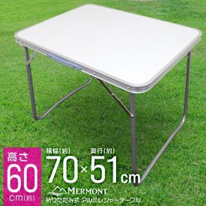レジャーテーブル アルミテーブル 幅70cm ピクニック キャンプ アウトドア用 折りたたみテーブル|tantobazarshop