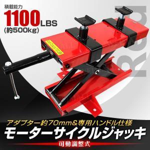バイクリフト バイクジャッキ スタンド 耐荷重500kg 赤|tantobazarshop