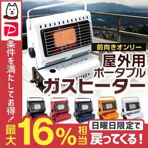 ガスストーブ アウトドア ガスヒーター 20度角度調節可能 カセットストーブ カセットガスストーブ 5色