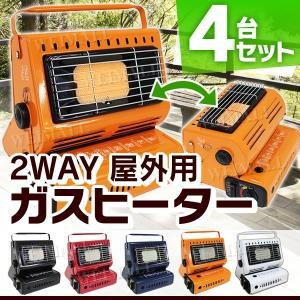 ガスストーブ アウトドア ガスヒーター カセットストーブ カセットガスストーブ 5色 4台セット
