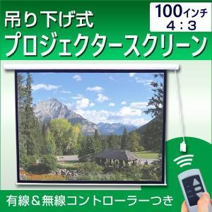 プロジェクタースクリーン 100インチ 電動 吊...の商品画像