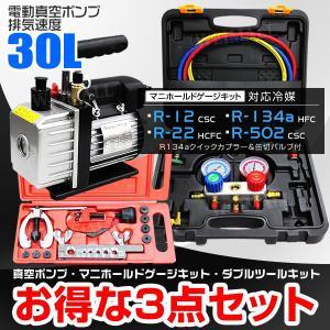 エアコンガスチャージ 真空ポンプ フレアリングツール セット R134a R12 R22 R502 対応 缶切バルブ付 カーエアコン 補充|tantobazarshop