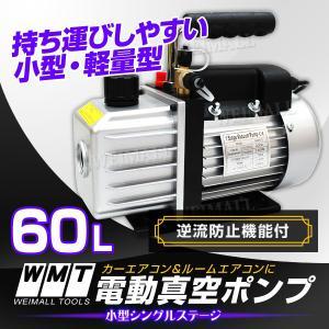 エアコン用真空ポンプ 電動 真空引きポンプ シングルステージ カーエアコン オイル逆流防止機能付|tantobazarshop