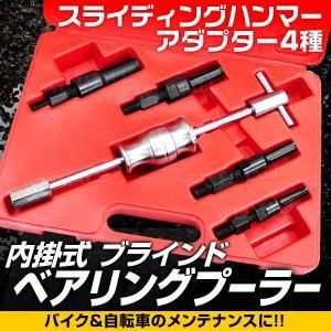 ブラインドベアリングプーラーセット スライディングハンマー 内掛け式 アダプター4種付|tantobazarshop