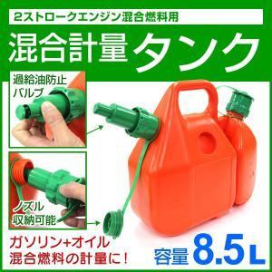 混合計量タンク 混合タンク 安全混合容器 2サイクルガソリン 2ストローク チェーンソー 草刈機 刈払機 6L 2.5L 8.5L|tantobazarshop