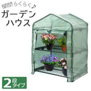 ビニールハウス ガーデンハウス ミニ 小型 温室 フラワーハウス 家庭菜園 2段|tantobazarshop
