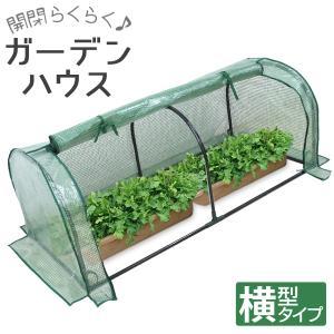 [送料無料/即日発送]  簡単に設置可能な横型ガーデンハウスです。  あなたの大切なお花やプランター...