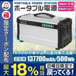[送料無料/即日発送]  車中泊、キャンプなどのアウトドアに便利なポータブル電源。 ACコンセント、...
