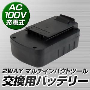 インパクトドライバー インパクトレンチ 2WAYマルチインパクトツール 用バッテリー|tantobazarshop