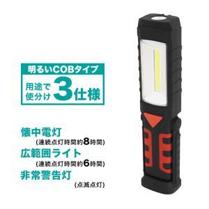 ハンドライト 懐中電灯 LED ハンディライト 乾電池式 作業灯 ワークライト 軽量 コンパクト アウトドア 警告灯