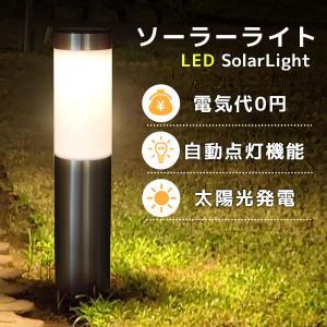 [送料無料/即日発送]  地面に埋め込むだけで設置でき、ソーラー発電で電気代不要! お庭や玄関先など...