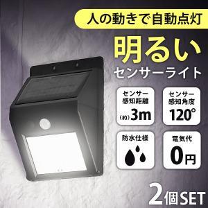 LEDソーラーライト センサーライト 人感 防水 玄関 2個セット 30LED 3m 昼光色 防犯 自動照明 太陽光充電|tantobazarshop
