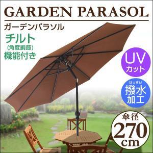 ガーデンパラソル 270cm パラソル アルミ 傾くパラソル UVカット チルト機能 ガーデン 庭 テラス ビーチ キャンプ 日傘 折りたたみ 日よけ 送料無料 tantobazarshop