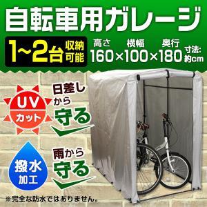 サイクルハウス 2台 自転車置き場 物置 ガレージ 屋外 家庭用|tantobazarshop