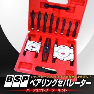 2PS ベアリングプーラー ベアリングセパレーター プーラーセット 30〜50mm 50〜75mm (予約販売/12月中旬再入荷)|tantobazarshop
