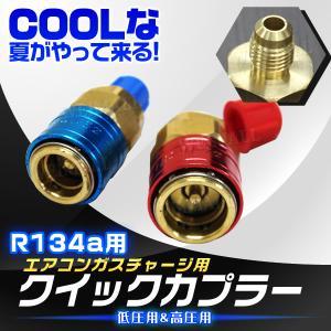 クイックカプラーセット 低圧用 高圧用 R134a用|tantobazarshop