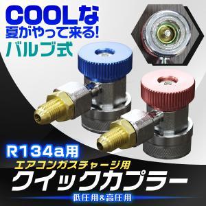 クイックカプラーセット 低圧用 高圧用 R12 R134a用 バルブタイプ|tantobazarshop