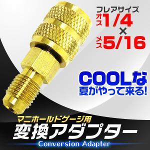 カーエアコン用 ガスチャージ 変換アダプター R410A用 オス1/4 × メス5/16|tantobazarshop