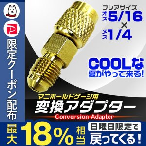 カーエアコン用 ガスチャージ 変換アダプター R410A用 (オス5/16 × メス1/4)|tantobazarshop