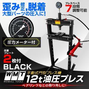 12トン 油圧プレス機械 門型油圧プレス 手動 メーター付 油圧プレス 12t 黒 tantobazarshop