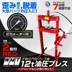 12トン 油圧プレス機械 門型油圧プレス 手動 メーター付 油圧プレス 12t 赤 tantobazarshop