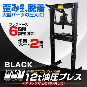 油圧プレス 門型油圧プレス機 12t 手動 油圧プレス 12トン 油圧プレス 黒 tantobazarshop