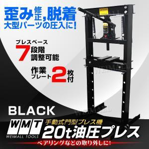 油圧プレス 門型油圧プレス機 20t 手動 油圧プレス 20トン 油圧プレス 黒 tantobazarshop