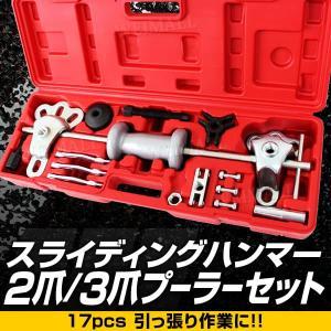 スライディングハンマーセット 17pc セット 2爪 3爪 プーラーセット 板金ハンマーセット 鈑金工具(予約販売/11月下旬再入荷)|tantobazarshop
