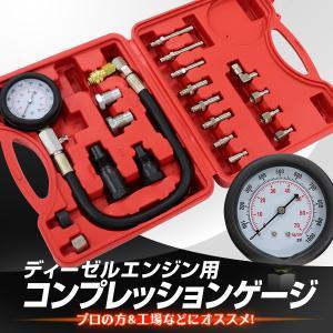 コンプレッションテスター フルセット コンプレッションゲージ ディーゼルエンジン用|tantobazarshop