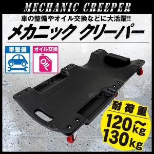 クリーパー キャスター付き 寝板 クリーパー メカニッククリーパー 作業用寝板カート プラスチック