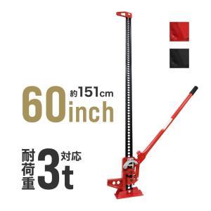 ジャッキ ハイリフトジャッキ ファームジャッキ 3t 3トン 60インチ タイガージャッキ オフロード クロカン ジムニー ジープ SUV車|tantobazarshop