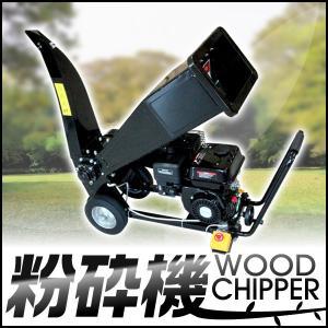 粉砕機 ウッドチッパー エンジン粉砕機 樹木粉砕機 6.5馬力 ガーデンシュレッダー 枝 小型 木材 ウッドチップ|tantobazarshop