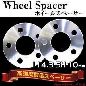 ホイールスペーサー 10mm PCD 114.3 5穴 シル...