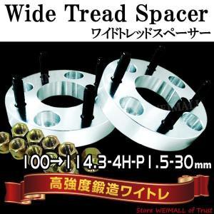 PCD変換スペーサー 100 114.3 30mm ワイトレ ワイドスペーサー 4穴 ネジピッチP1.5 鍛造 シルバー ナット付|tantobazarshop