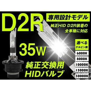 HIDバルブ D2R 純正交換用 35W 専用設計モデル 6000K 8000K 10000K 15000K 30000K ケルビン数選択 HID バーナー tantobazarshop