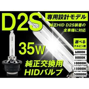 HIDバルブ D2S 純正交換用 35W 専用設計モデル 6000K 8000K 10000K 15000K 30000K ケルビン数選択 HID バーナー tantobazarshop