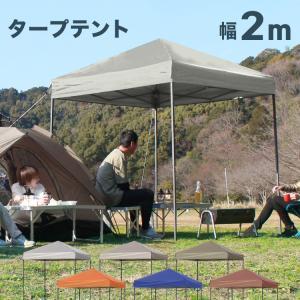 タープテント 2m×2m ワンタッチタープテント タープ スクエア 日よけ サンシェード キャンプ アウトドア用  専用バッグ付き ベンチレーションなし|tantobazarshop