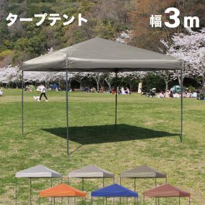 タープテント 3m×3m ワンタッチタープテント タープ スクエア 日よけ サンシェード キャンプ アウトドア用  専用バッグ付き ベンチレーションなし|tantobazarshop