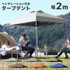 タープテント 2m×2m ワンタッチタープテント タープ スクエア 日よけ サンシェード キャンプ アウトドア用  専用バッグ付き ベンチレーション有|tantobazarshop