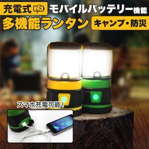 LEDランタン 充電式 多機能 テントライト 懐中電灯 吊り...