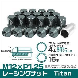 ホイールナット 袋 M12 P1.25 ショート ロックナット付 20個セット チタン tantobazarshop