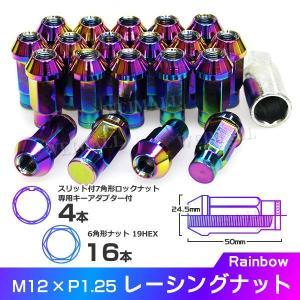 ホイールナット 袋 M12 P1.25 ロング ロックナット付 20個セット レインボー|tantobazarshop