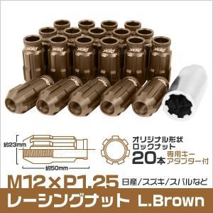 ホイールナット 貫通 M12 P1.25 ロング ロックナット付 20個セット ライトブラウン tantobazarshop