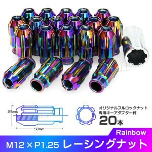ホイールナット 貫通 M12 P1.25 ロング ロックナット付 20個セット レインボー|tantobazarshop