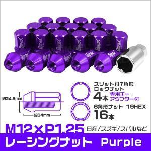 ホイールナット 袋 M12 P1.25 ショート ロックナット付 20個セット 紫 パープル|tantobazarshop