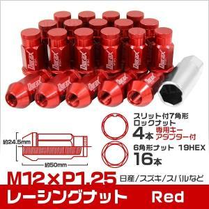 ホイールナット 袋 M12 P1.25 ロング ロックナット付 20個セット レッド 赤 tantobazarshop